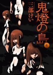 鬼燈の島―ホオズキノシマ― 4 冊セット全巻 漫画