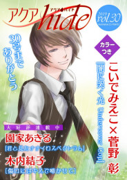 アクアhide 11 冊セット最新刊まで 漫画