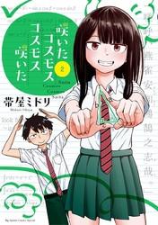咲いたコスモス コスモス咲いた 2 冊セット全巻 漫画