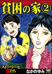 貧困の家 2 冊セット最新刊まで 漫画