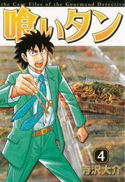 喰いタン(4) 漫画