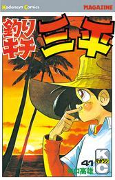 釣りキチ三平(41) 漫画