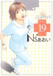 Ns'あおい(19) 漫画