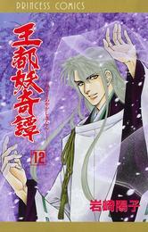 王都妖奇譚 12 漫画