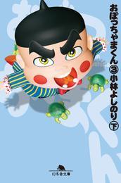 おぼっちゃまくん3(下) 漫画