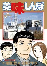 美味しんぼ(110) 漫画