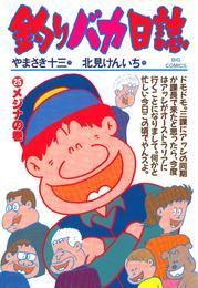 釣りバカ日誌(25) 漫画