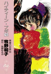 ハイティーン・ブギ(15) 漫画