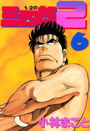 1・2の三四郎2(6) 漫画