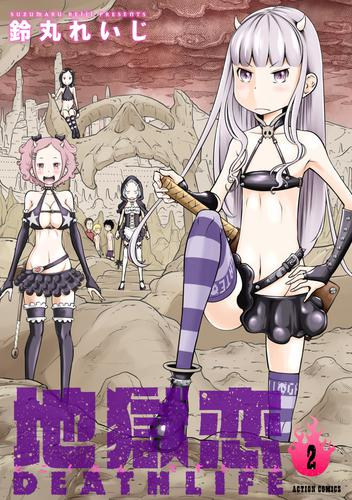地獄恋 DEATH LIFE 漫画