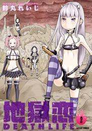 地獄恋 DEATH LIFE 2 漫画