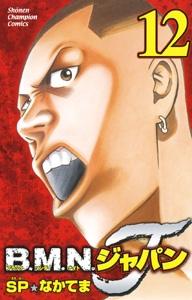 B.M.N. ジャパン (1-12巻 全巻) 漫画