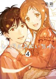 レンタルおにいちゃん(1-4巻 最新刊)