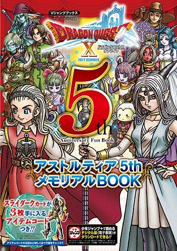 ドラゴンクエストX オンライン Wii・WiiU・Windows・dゲーム・N3DS版 アストルティア5thメモリアルBOOK 漫画