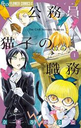 公務員猫子の職務 (1巻 最新刊)