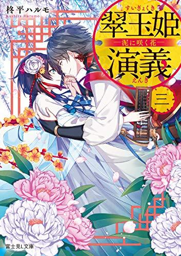 【ライトノベル】翠玉姫演義 -宝珠の海の花嫁- 漫画