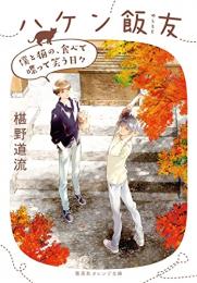 【ライトノベル】ハケン飯友 僕と猫のごはん歳時記 (全1冊)
