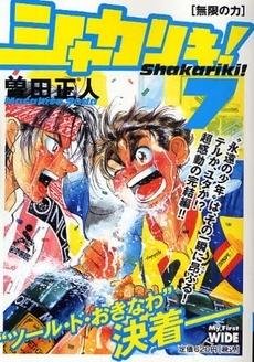 シャカリキ! (1-7巻 全巻) ※廉価版 漫画