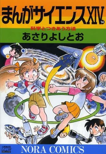 まんがサイエンス (1-14巻 最新刊) 漫画