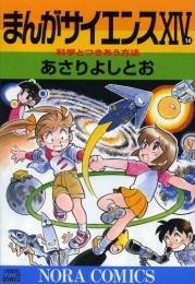 まんがサイエンス (1-14巻 最新刊)