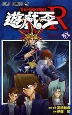 遊☆戯☆王R (1-5巻 全巻)