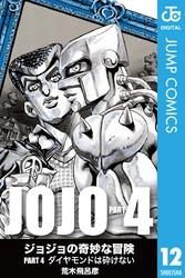 ジョジョの奇妙な冒険 第4部 モノクロ版 12 冊セット全巻