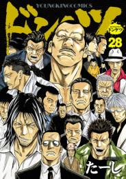 ドンケツ 28 冊セット最新刊まで