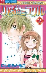 りとる2☆ミラクル 2 冊セット全巻 漫画