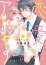 恋愛アレルギー【電子限定漫画付き】 2 冊セット最新刊まで 漫画
