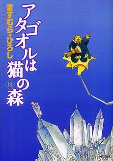 アタゴオルは猫の森 (1-18巻 全巻) 漫画