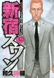 新宿スワン(32) 漫画