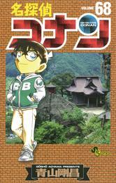 名探偵コナン(68) 漫画