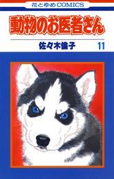 動物のお医者さん 11巻 漫画