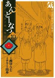 あんどーなつ 江戸和菓子職人物語(10) 漫画
