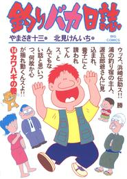 釣りバカ日誌(14) 漫画