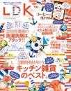 LDK (エル・ディー・ケー) 2018年9月号 漫画