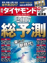 週刊ダイヤモンド 16年12月31日・17年1月7日合併号 漫画