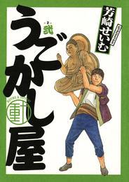 うごかし屋(2) 漫画