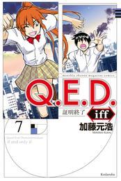 Q.E.D.iff ―証明終了―(7) 漫画