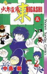 少年雀鬼 東(ひがし)(5) 漫画