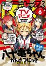 Comic REX (コミック レックス) 2019年6月号[雑誌] 漫画