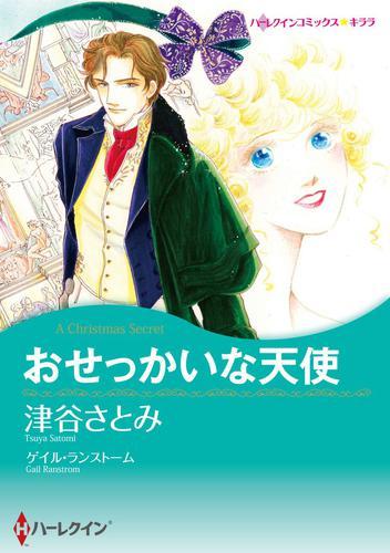 秘密の恋 セット  vol. 漫画
