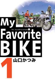 My Favorite BIKE 1巻