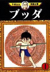 ブッダ [B6版] (1-14巻 全巻) 漫画