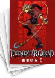 【中古】EREMENTAR GERAD エレメンタル ジェレイド (1-18巻 全巻) 漫画