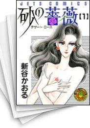 【中古】砂の薔薇 (1-15巻) 漫画
