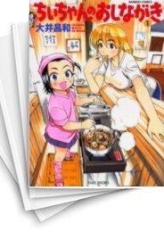【中古】ちぃちゃんのおしながき (1-13巻) 漫画