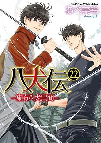 八犬伝 -東方八犬異聞- (1-16巻 最新刊) 漫画