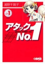 アタックNO.1 [文庫版] (1-7巻 全巻) 漫画