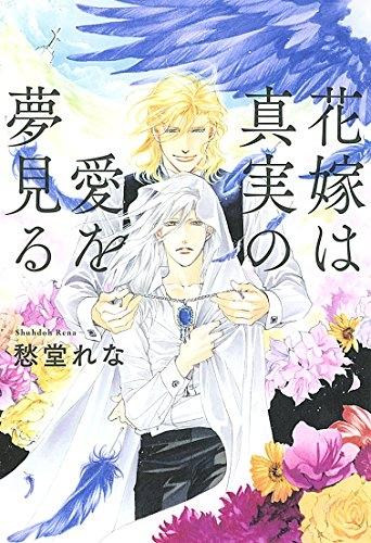 【ライトノベル】花嫁は真実の愛を夢見る 漫画